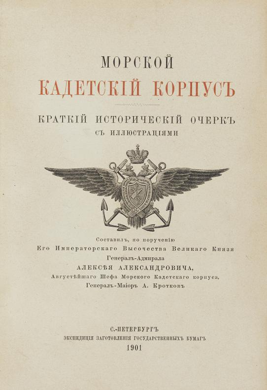 KROTKOV, A., Major-General. Morskoi Kadetskii Korpus. [The Corps of Sea Cadets.] St. Petersburg: Eksp. Zagat. Gos. Bumag, 1901. 8° (244 x 170mm). Portrait frontispiece of Nicholas II, and illustrations throughout. Original printed wrappers bound-in contemporary Russian half sheep (extremities rubbed).